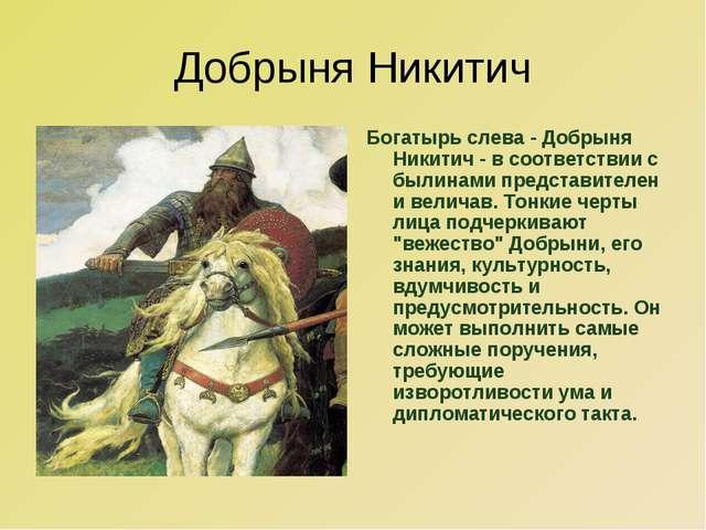 Добрыня Никитич Богатырь слева - Добрыня Никитич - в соответствии с былинами...
