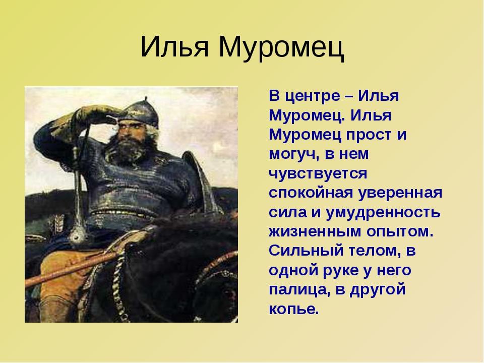 Илья муромец история жизни