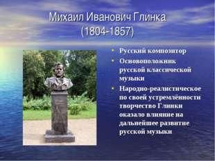 Михаил Иванович Глинка (1804-1857) Русский композитор Основоположник русской