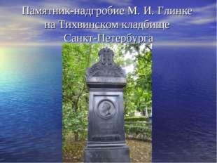 Памятник-надгробие М.И.Глинке на Тихвинском кладбище Санкт-Петербурга