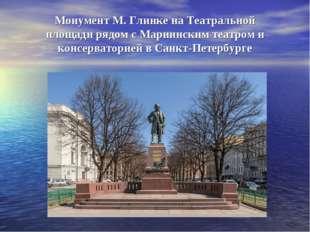 Монумент М. Глинке наТеатральной площадирядом сМариинским театроми консер