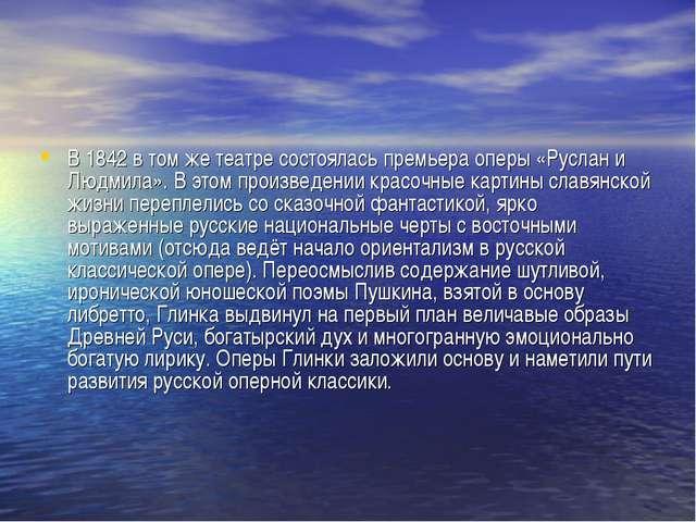 В 1842 в том же театре состоялась премьера оперы «Руслан и Людмила». В этом п...