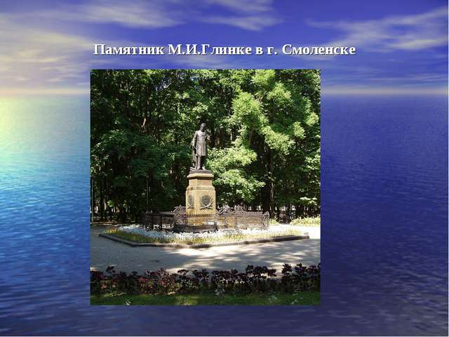 Памятник М.И.Глинке в г. Смоленске