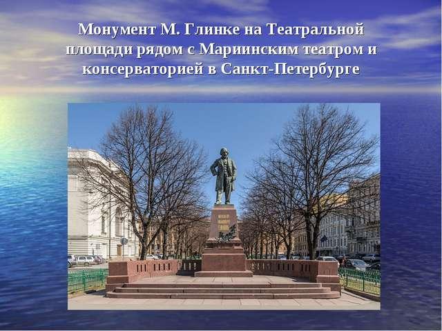 Монумент М. Глинке наТеатральной площадирядом сМариинским театроми консер...