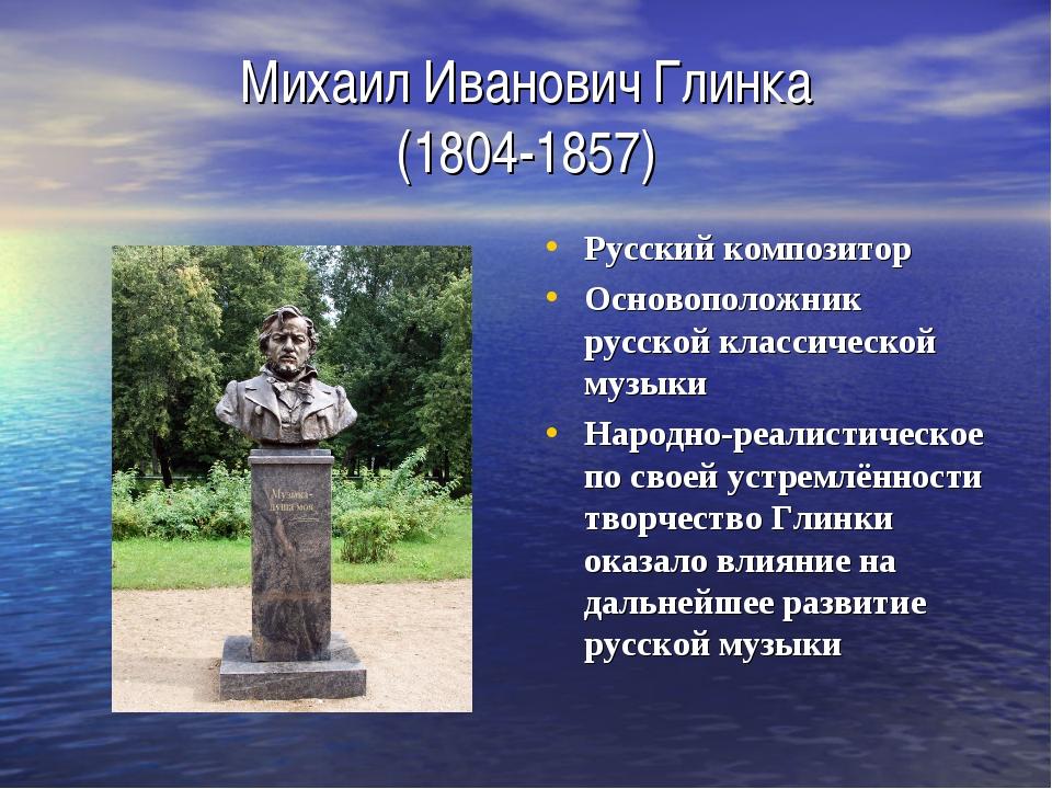 Михаил Иванович Глинка (1804-1857) Русский композитор Основоположник русской...