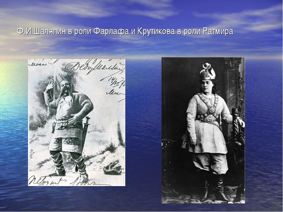 Ф.И.Шаляпин в роли Фарлафа и Крутикова в роли Ратмира