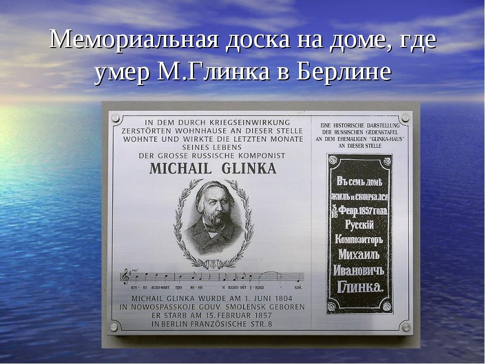 Мемориальная доска на доме, где умер М.Глинка в Берлине