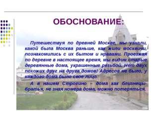 ОБОСНОВАНИЕ: Путешествуя по древней Москве, мы узнали, какой была Москва рань