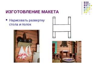 ИЗГОТОВЛЕНИЕ МАКЕТА Нарисовать развертку стола и полок