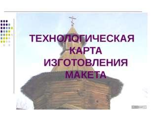ТЕХНОЛОГИЧЕСКАЯ КАРТА ИЗГОТОВЛЕНИЯ МАКЕТА