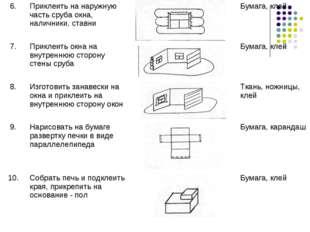 6.Приклеить на наружную часть сруба окна, наличники, ставни Бумага, клей 7