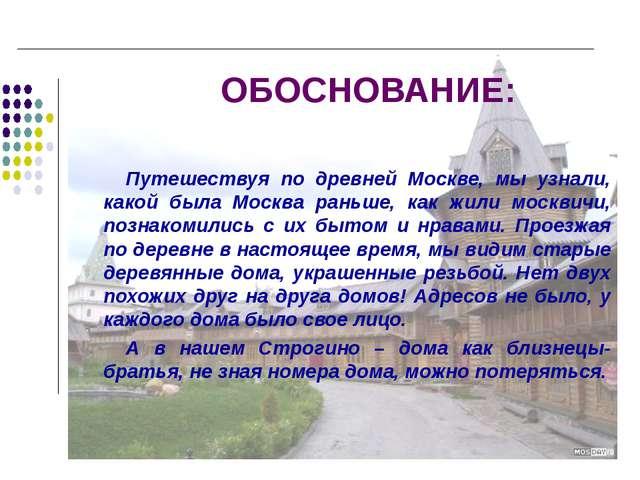 ОБОСНОВАНИЕ: Путешествуя по древней Москве, мы узнали, какой была Москва рань...
