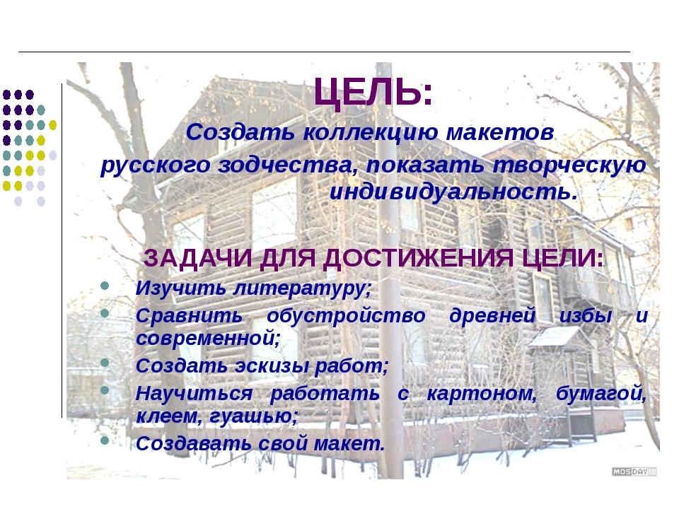 ЦЕЛЬ: Создать коллекцию макетов русского зодчества, показать творческую индив...