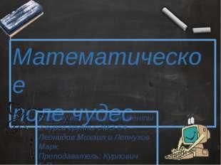 Математическое поле чудес Работу выполнили студенты 2 курса группы ЭМЭ-54 – Л