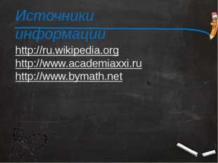 Источники информации http://ru.wikipedia.org http://www.academiaxxi.ru http:/