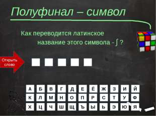 Полуфинал – символ Как переводится латинское название этого символа - ∫ ? Отк