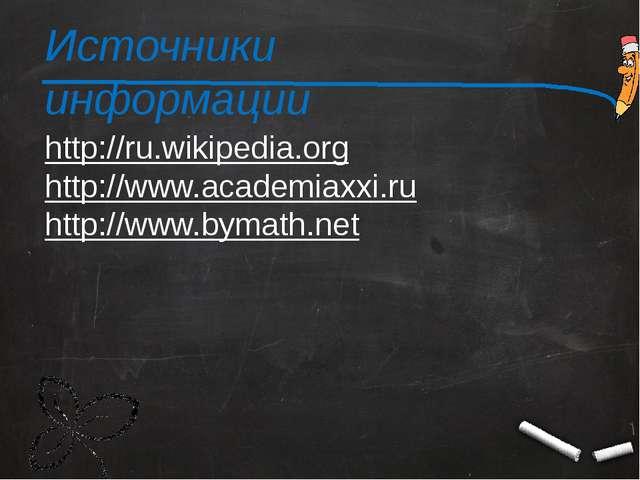 Источники информации http://ru.wikipedia.org http://www.academiaxxi.ru http:/...