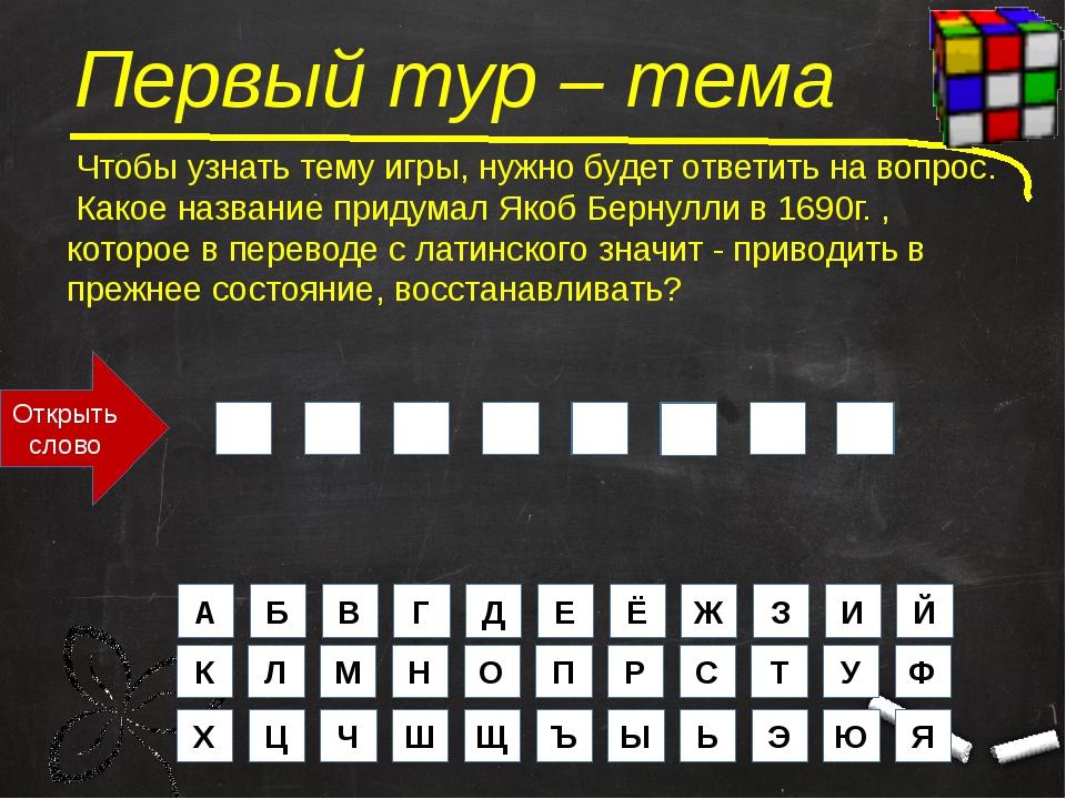 Первый тур – тема Чтобы узнать тему игры, нужно будет ответить на вопрос. Как...