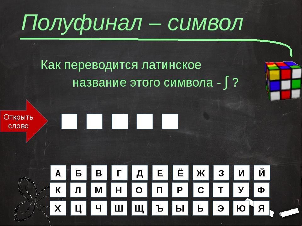 Полуфинал – символ Как переводится латинское название этого символа - ∫ ? Отк...