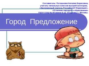 Город Предложение Составитель: Потешнова Наталия Борисовна, учитель начальных