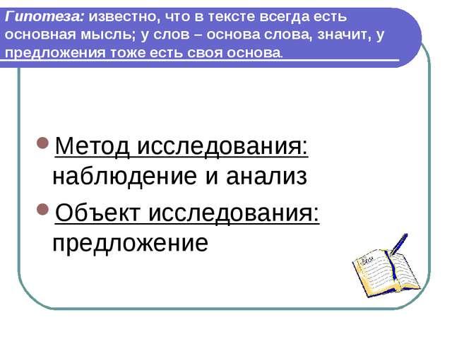 Гипотеза: известно, что в тексте всегда есть основная мысль; у слов – основа...