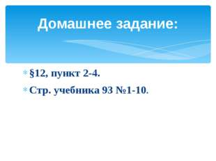 §12, пункт 2-4. Стр. учебника 93 №1-10. Домашнее задание: