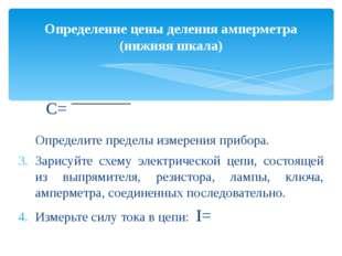 С= Определите пределы измерения прибора. Зарисуйте схему электрической цепи,