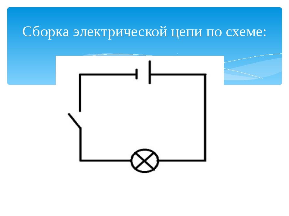 Сборка электрической цепи по схеме: