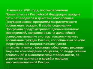 Начиная с 2001 года, постановлениями Правительства Российской Федерации, каж