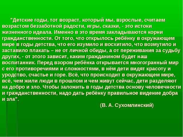 """""""Детские годы, тот возраст, который мы, взрослые, считаем возрастом беззабот..."""
