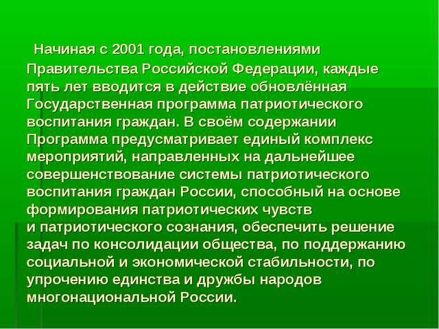 Начиная с 2001 года, постановлениями Правительства Российской Федерации, каж...