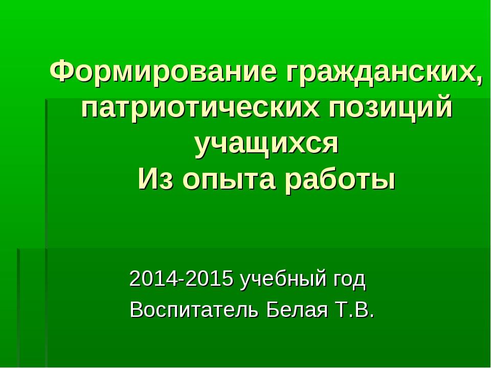 Формирование гражданских, патриотических позиций учащихся Из опыта работы 201...