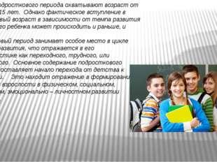 Границы подросткового периода охватывают возраст от 11 до 14 – 15 лет. Однако