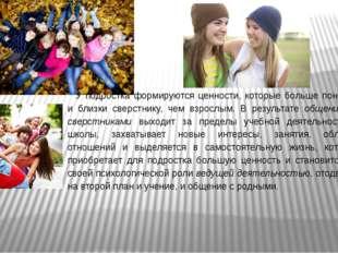 У подростка формируются ценности, которые больше понятны и близки сверстнику,
