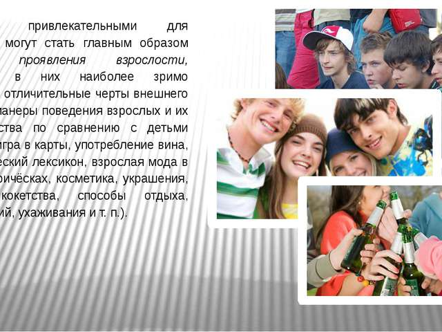 Вначале привлекательными для подростка могут стать главным образом внешние пр...