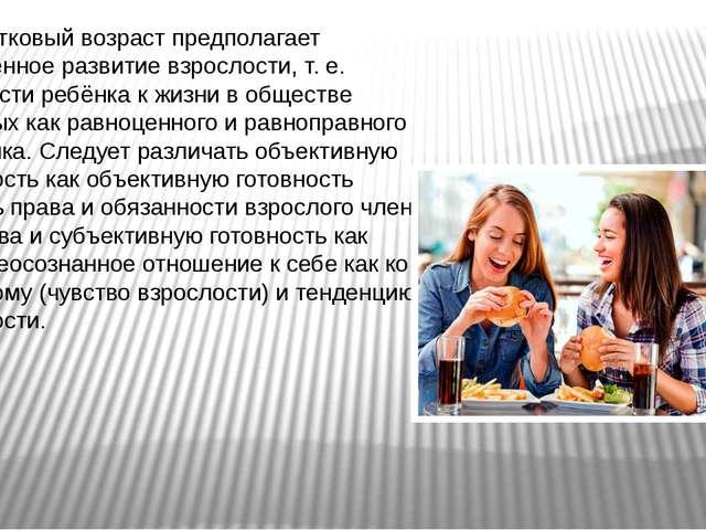 Подростковый возраст предполагает постепенное развитие взрослости, т. е. гото...