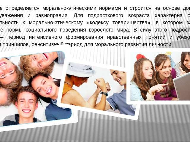 Общение определяется морально-этическими нормами и строится на основе доверия...