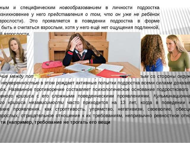 Центральным и специфическим новообразованием в личности подростка является во...