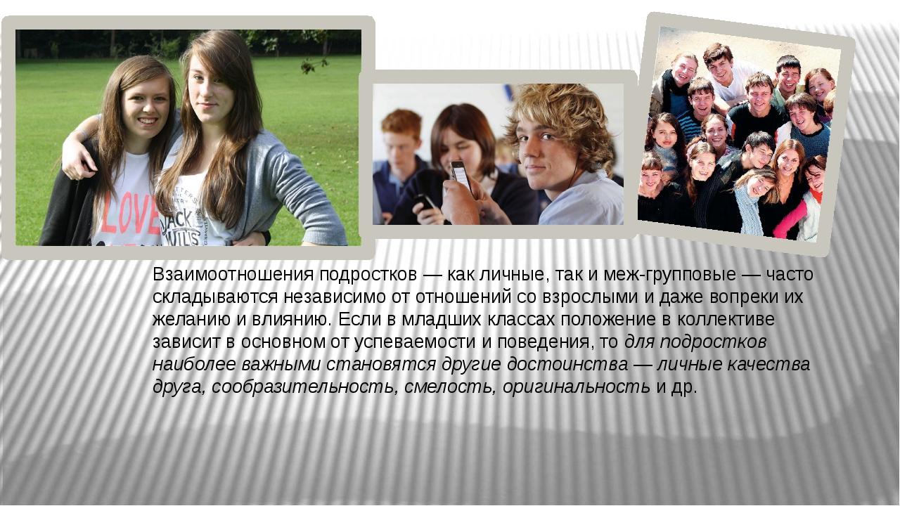 Взаимоотношения подростков — как личные, так и меж-групповые — часто складыва...