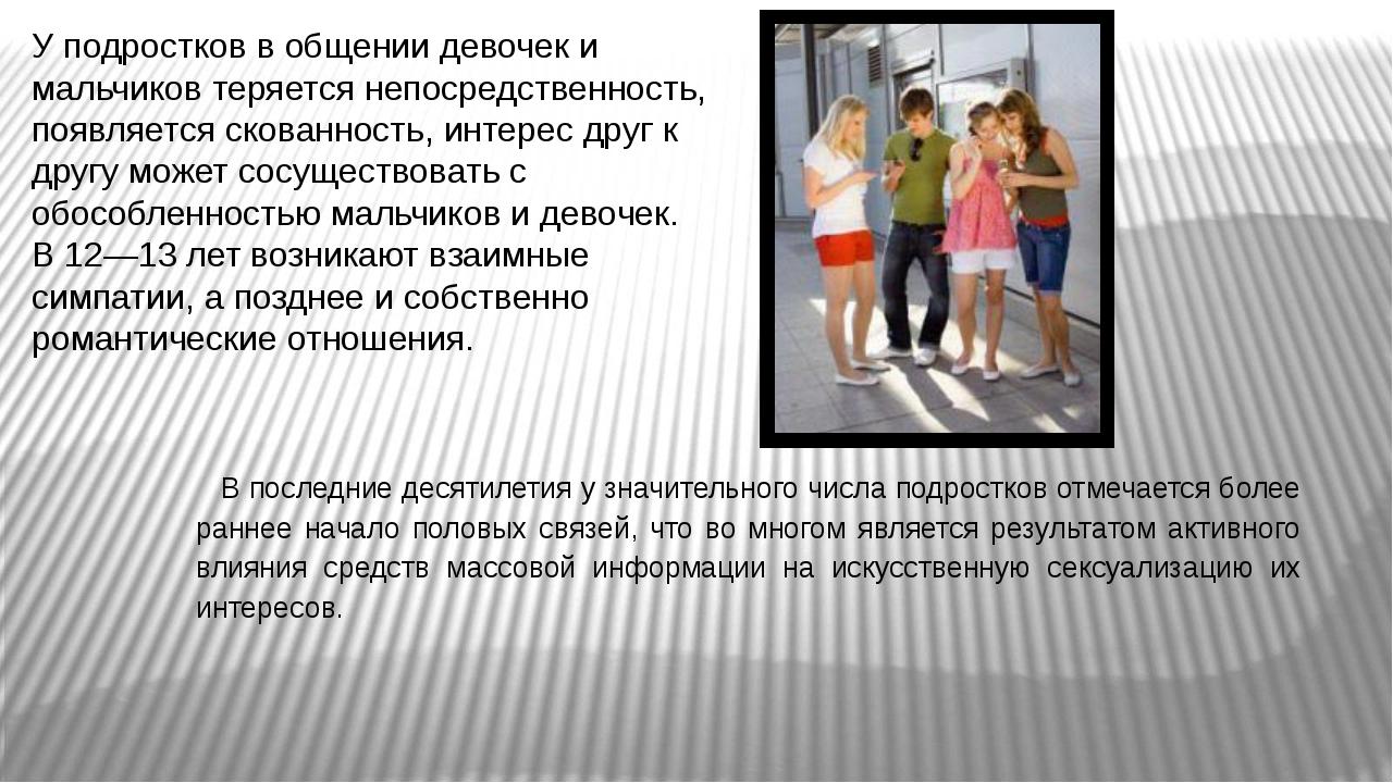 У подростков в общении девочек и мальчиков теряется непосредственность, появл...