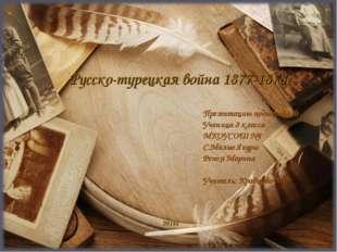 Русско-турецкая война 1877-1878г Презентацию подготовила Ученица 8 класса МКО