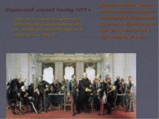 Берлинский мирный договор 1878 г Cозван по инициативе Великобритании и Австро