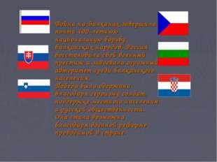 Война на Балканах завершила почти 400-летнюю национальную борьбу балканских н