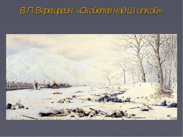 В.П.Верещагин. «Скобелев над Шипкой».