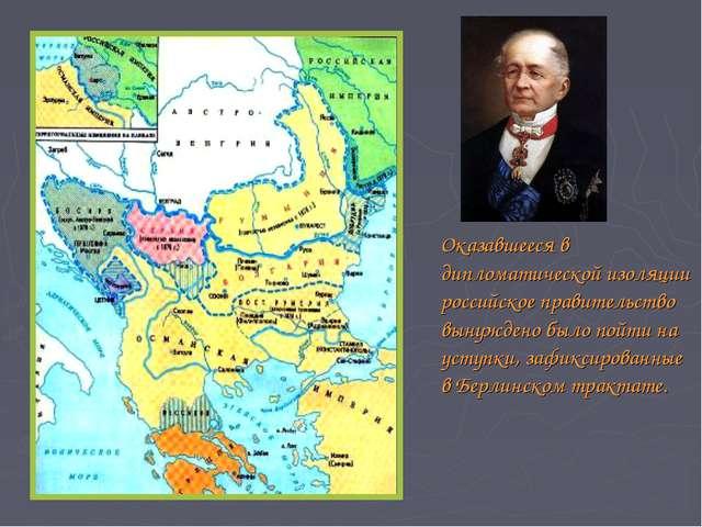 Оказавшееся в дипломатической изоляции российское правительство вынуждено был...