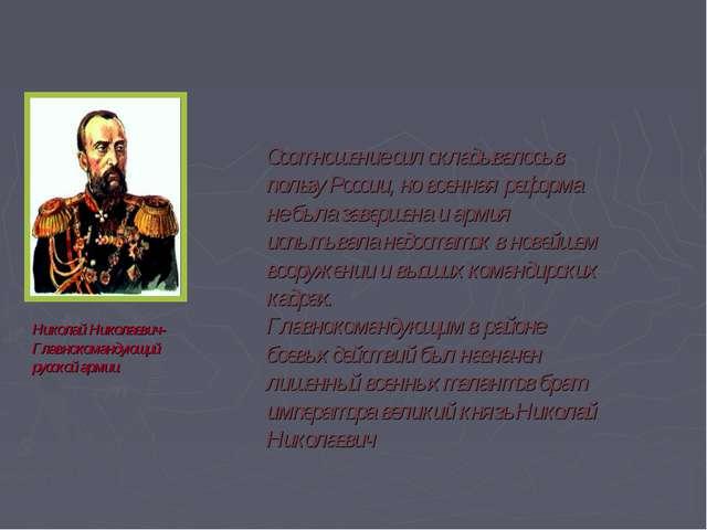 Николай Николаевич- Главнокомандующий русской армии. Соотношение сил складыва...