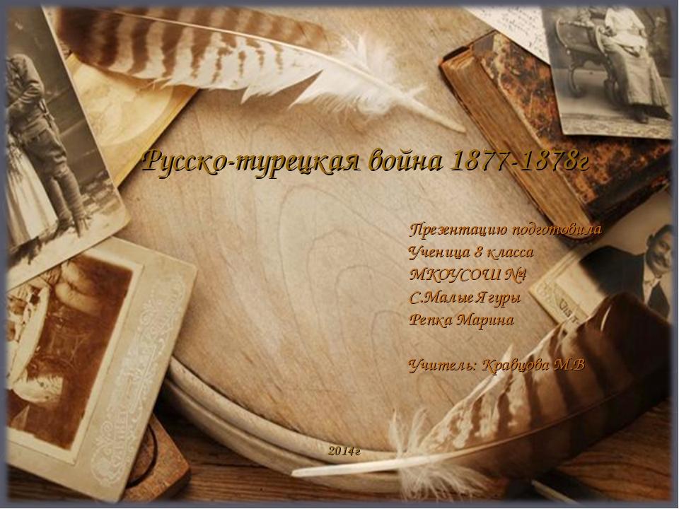 Русско-турецкая война 1877-1878г Презентацию подготовила Ученица 8 класса МКО...