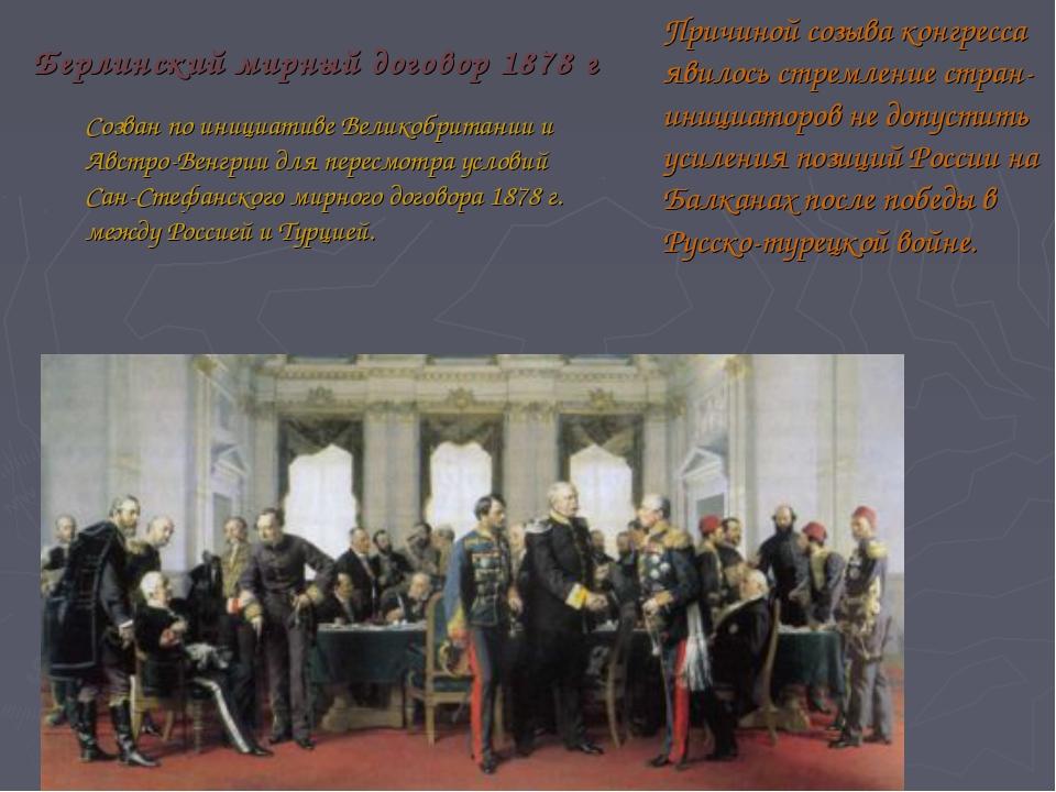 Берлинский мирный договор 1878 г Cозван по инициативе Великобритании и Австро...