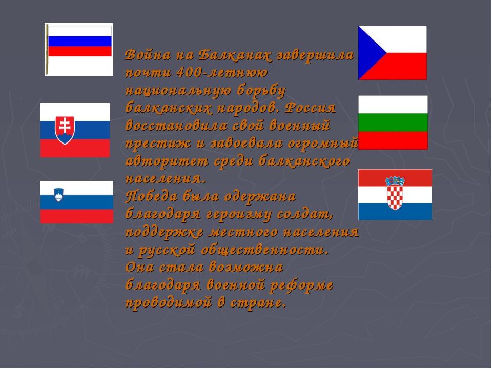Война на Балканах завершила почти 400-летнюю национальную борьбу балканских н...