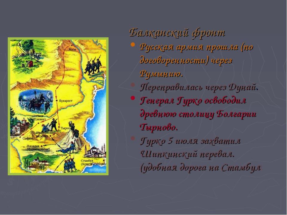 Балканский фронт Русская армия прошла (по договоренности) через Румынию. Пере...